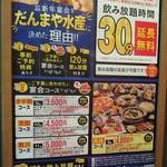だんまや水産 - 宴会コース案内(2018.12.15)