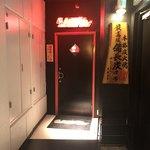筑豊 りぼん - 入口