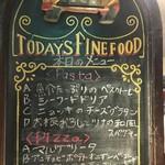アリス - 本日のメニュー