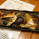 魚 枡 - 焼き鯖(スタートから66分後に登場)