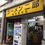 ラーメン二郎 - 店内狭いので太ったらきついかも。