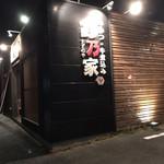 牛かつ・牛煮込み 鈴乃家 - お店