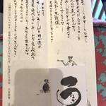 うなぎ亭 友栄 -