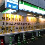 武相庵 LIBRARY&HOSTEL - ファミマ、八百屋、守屋精肉店のあるところを入る。