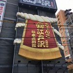 相撲茶屋ちゃんこ江戸沢 -