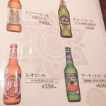 イム・アロイ - メニュー       タイビール
