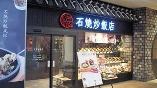 石焼炒飯店 あべのHoop店