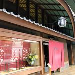 鍵善良房 - 祇園商店街の中にあり、一際立派な佇まいです。
