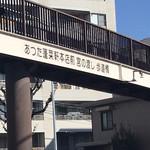 あつた蓬莱軒 - 陸橋に書いてある