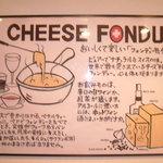 チーズフォンデュのブルーパロット - フォンデュの食べ方?