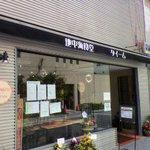 9860307 - 新店見~~つけた♡ 阪神西宮駅から南へスグ!