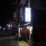 本家 風の子 - 群馬藤岡駅から徒歩約3分。