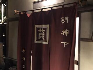 明神下 神田川 本店