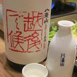 魚沼の恵をあなたへ 八海山バル - 純米吟醸しぼりたて原酒 越後で候(赤ラベル)