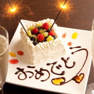 お誕生日や記念日にはサプライズでお祝い!