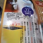 三代目 鳥メロ - ビール199円が目を引きますが、実際は215円 会計のときにガッカリさせる商売は卒業して欲しい