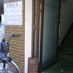 Un Peu - ビルの入り口