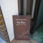 Un Peu - ビルの入り口の看板