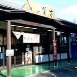 98631226 - 【2018.12.18(火)】店舗の外観