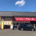 博多 柚づ庵 - 福岡市西区周船寺の「博多 柚づ庵」さん。ラーメン居酒屋さんです。