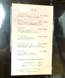 鈴懸 - メニュー3