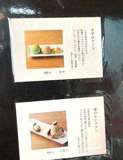 鈴懸 - メニュー5
