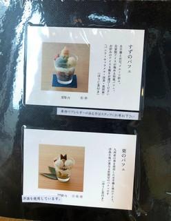 鈴懸 - メニュー4