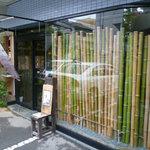 9864227 - 店内外ふんだんに竹を使用