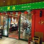 歓迎 - 歓迎 東京スクエアガーデン店