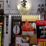 茶碗むしらーめん専門店 丹頂 -