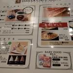 イシヤカフェ - メニューです。