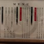 麺屋 宗運 - メニュー