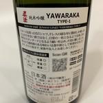 セラ真澄 - 真澄 純米吟醸 YAWARAKA TYPE-1裏
