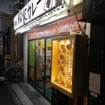 松家カレー - 外観