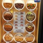 松家カレー - 食品サンプル