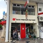 5019 PREMIUM FACTORY - 外観