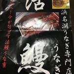 Unamichi - チラシ