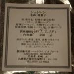 ベッカライ ビオブロート - 原料