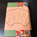 亀末廣 - 栞も京菓子の大切な文化です。。。