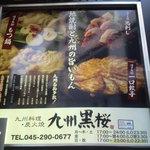 九州黒桜 - 外観(2011/10)