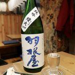 鮨と日本酒 蔵よし - 羽根屋 純米吟醸(富山)