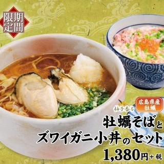 季節のおすすめ!柚子香る牡蠣そばとズワイガニ小丼のセット
