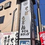 手打おぴっぴ - 20158.12