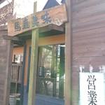 ラーメン専門店 馬鹿美味 - 店舗外観