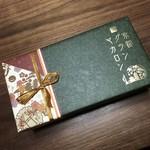 98682733 - 京都グランマカロン(五個) 値段失念しました。