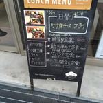 ボン ホステルアンドカフェ - ・ランチメニュー