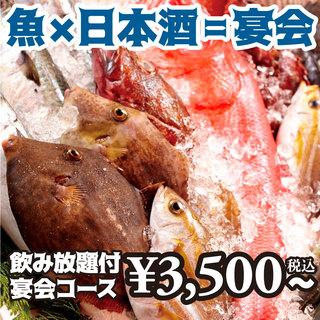 【宴会】当日OK!飲み放題付3500円~