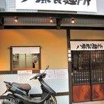 八栗製麺所   -