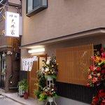 神田天丼家 - 新店舗から靖国通りを望む
