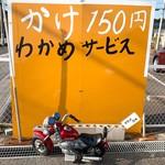 さぬき麺児 - かけうどん150円!ワカメ無料~✌